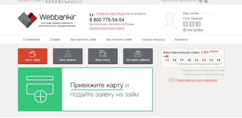 номер телефона Веббанкир