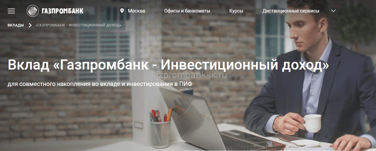 Вклад Газпромбанка Инвестиционный доход