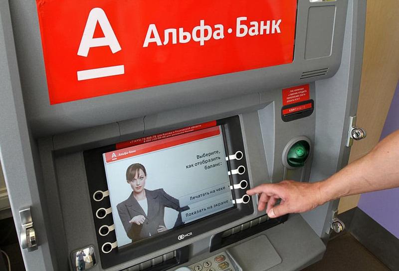 Альфа-Банк узнать остаток по кредиту