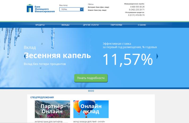 отзыв лицензии Банка Жилищного Финансирования