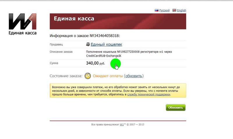 Электронный кошелек Сбербанк Онлайн
