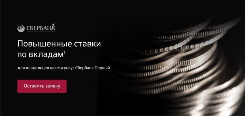 пакет услуг Сбербанк Первый