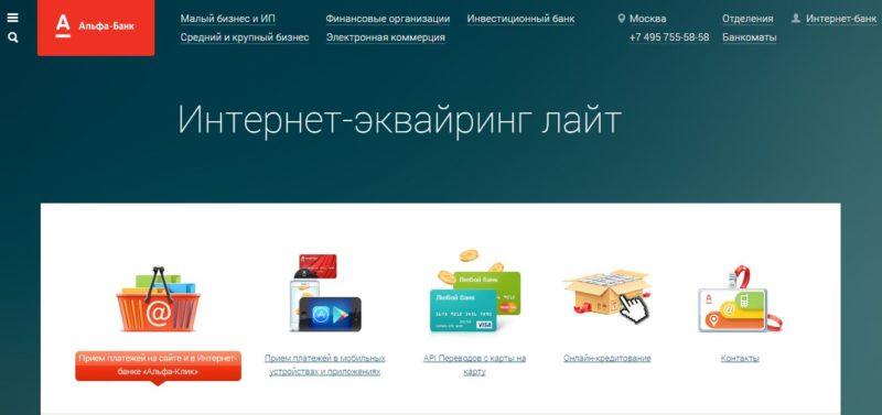терминал Альфа-Банка для оплаты банковскими картами