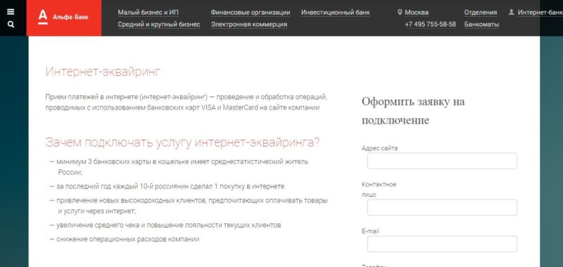 эквайринг Альфа-Банка тарифы для ООО