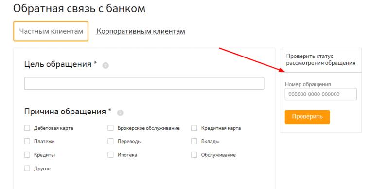 электронный адрес Сбербанка России