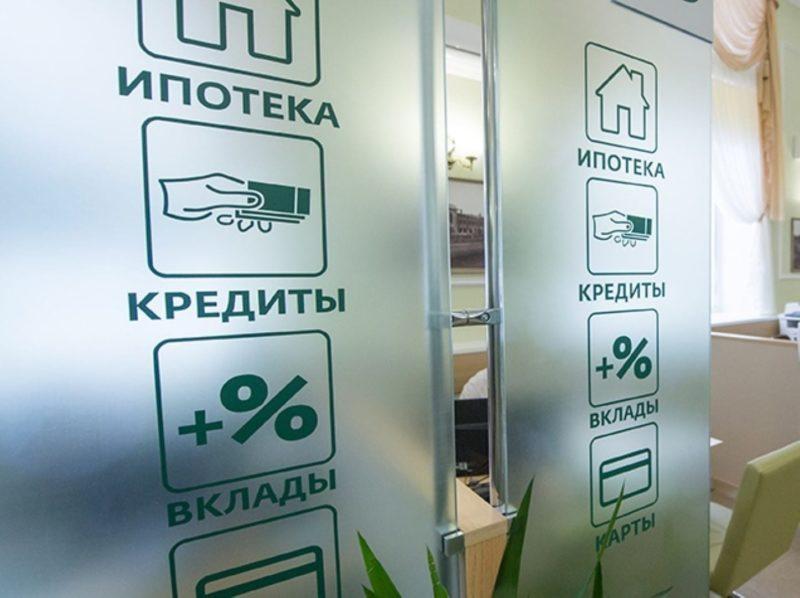 ипотека Сбербанка общие условия кредитования