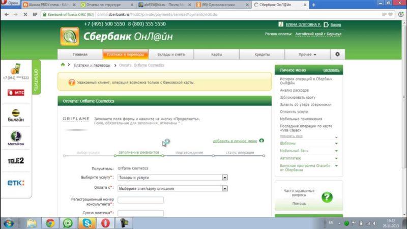 оплатить Орифлейм через Сбербанк Онлайн с телефона