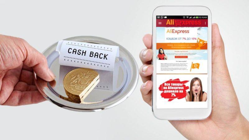 кэшбэк Алиэкспресс как пользоваться в мобильном приложении
