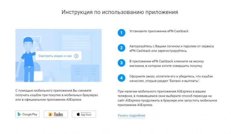 кэшбэк Алиэкспресс для мобильного приложения
