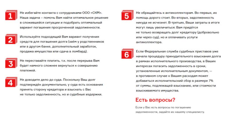 СКМ Альфа-Банка