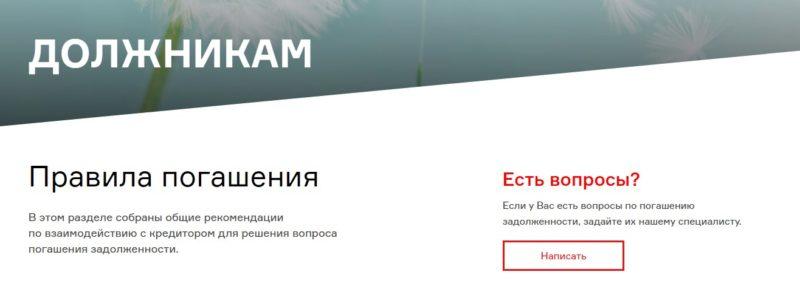 коллекторское агентство Альфа-Банка