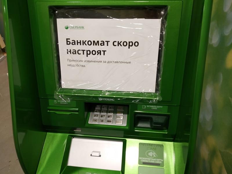 Не работает банкомат Сбербанка