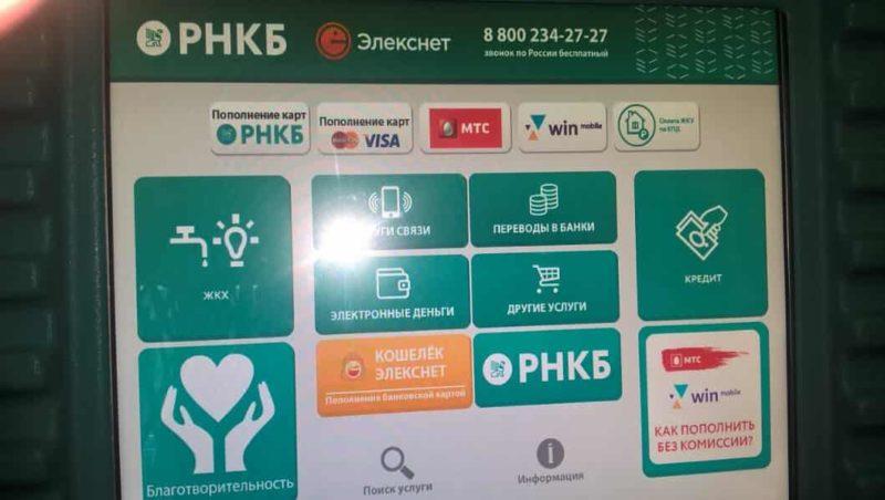 перевод с карты Сбербанка на карту РНКБ