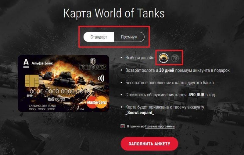 привязать карту Альфа-Банка к аккаунту World of Tanks