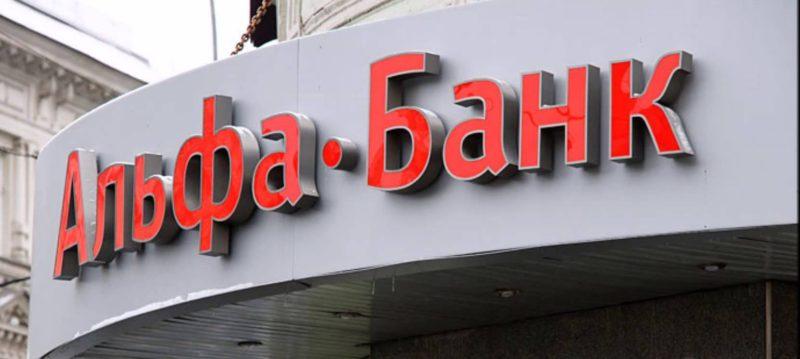 центральный офис Альфа-Банка