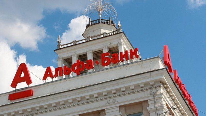 главный офис банка Альфа-Банк