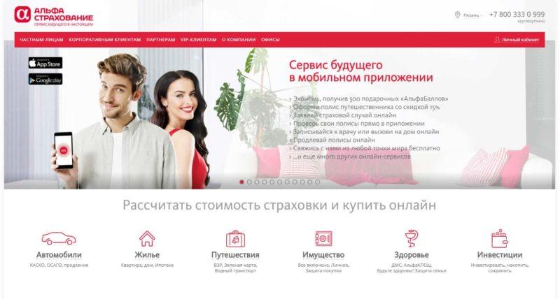 Альфа-Банк ОСАГО онлайн