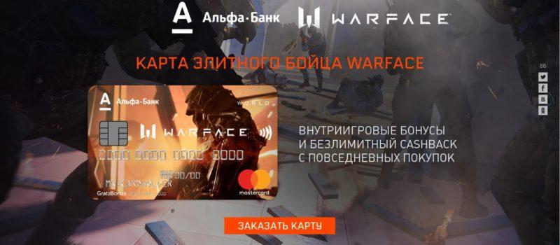 бонусная программа Альфа-Банка