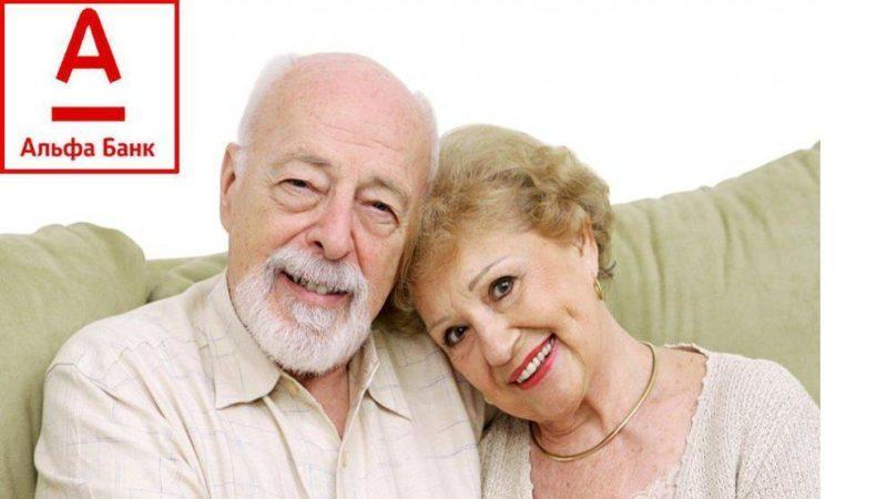 Альфа-Банк кредит пенсионерам до 75 лет