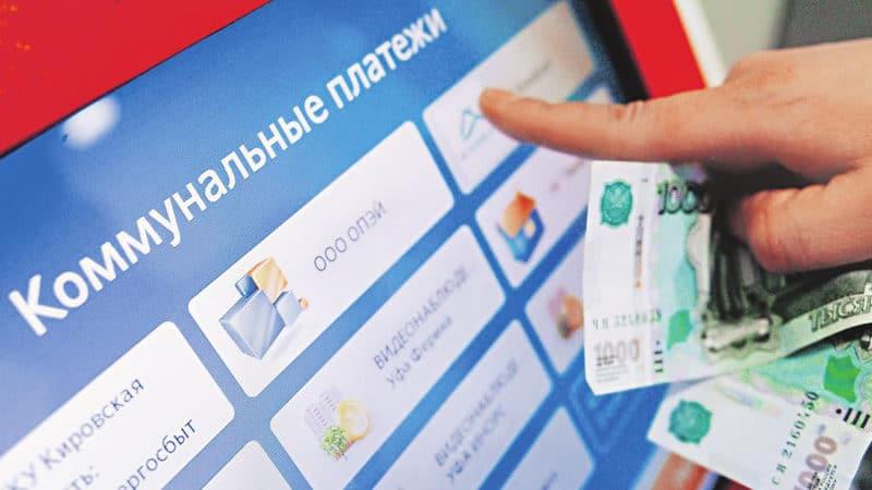 Оплата коммунальных услуг через Альфа-Банк