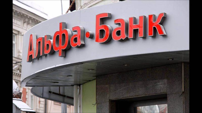 Альфа-Банк покупает ВТБ