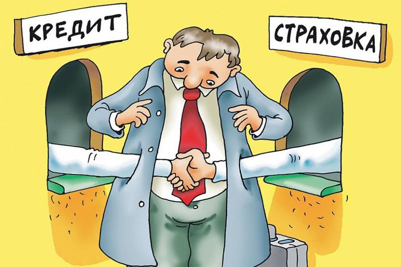 Комиссия за организацию страхования Альфа-Банк как отключить