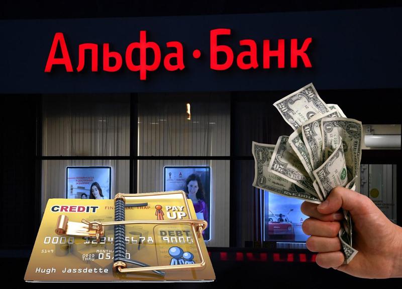 Как отключить страховку в Альфа-Банке по кредитной карте