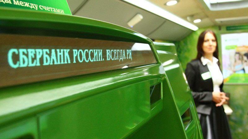 реквизиты Среднерусского банка Сбербанка России