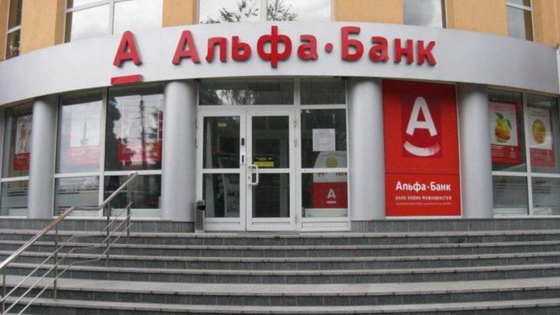 Рабочие дни Альфа-Банк