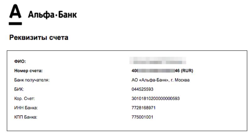 Как узнать номер счета в Альфа-Банке