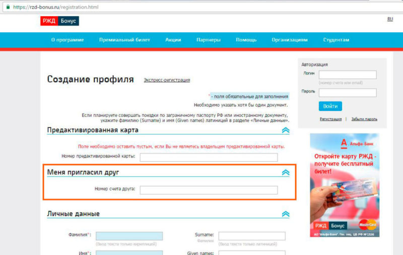 карта РЖД Бонус Альфа-Банк