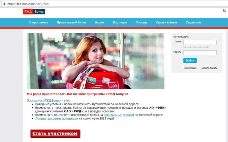 кредитная карта РЖД Альфа-Банк