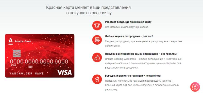 условия красной карты Альфа-Банка