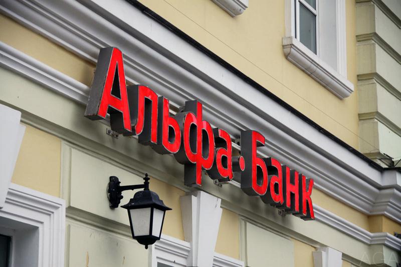 Отсрочка платежа по кредиту Альфа-Банка
