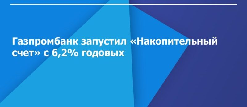 накопительный счет Газпромбанка