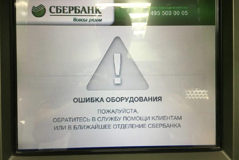ошибка 99 терминала Сбербанка