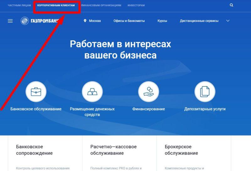 открыть расчетный счет Газпромбанка для ИП