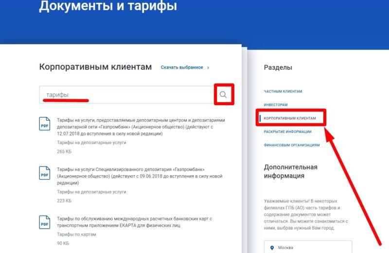 открытие счета Газпромбанка