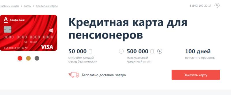 Кредитные карты онлайн заявки в таганроге