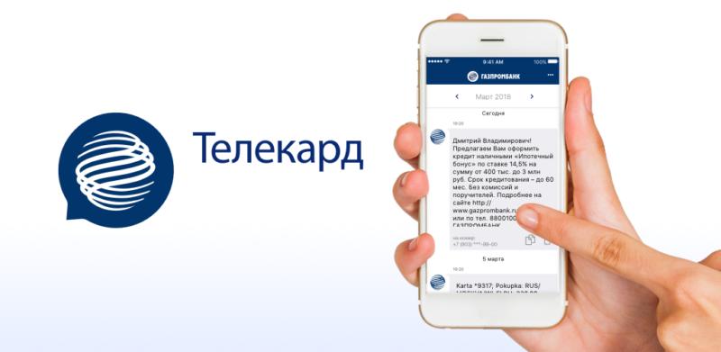 перевести деньги на телефон с карты Газпромбанка