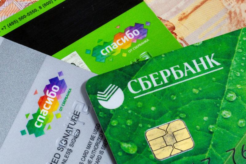 подарки от Сбербанка держателям карт