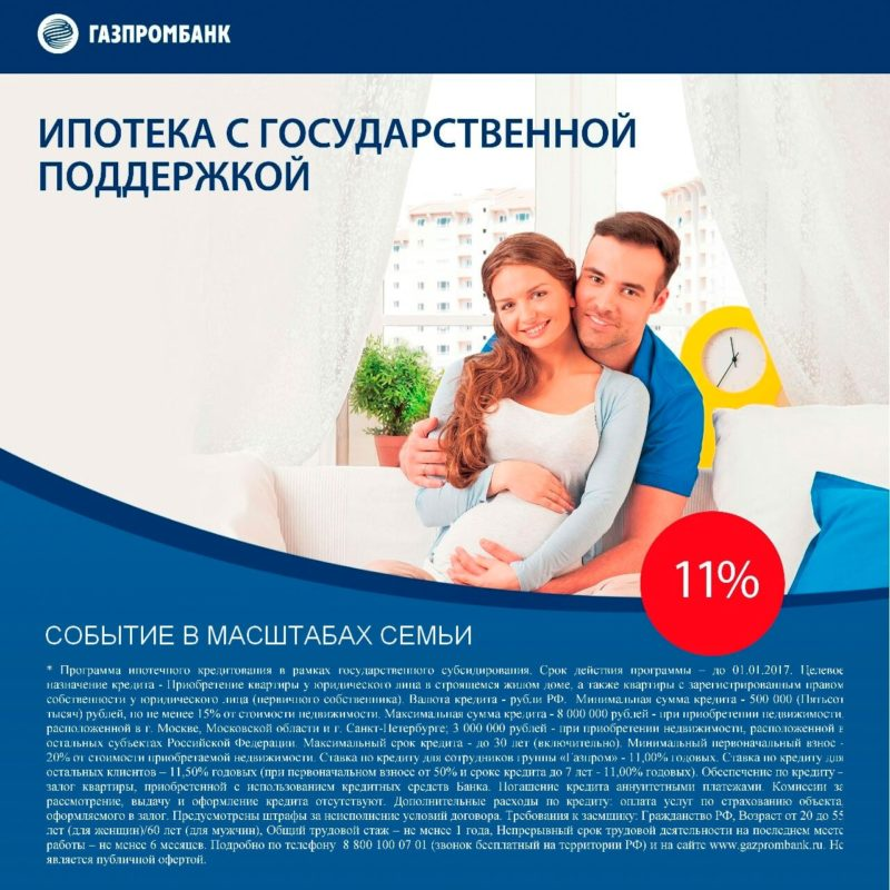 ставки по ипотеке Газпромбанка