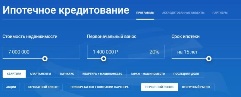 процентная ставка ипотеки Газпромбанка