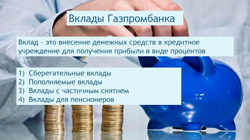Валютный вклад Газпромбанка в долларах
