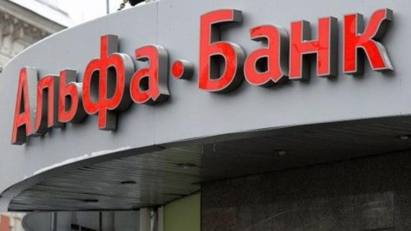 История банка Альфа-Банк