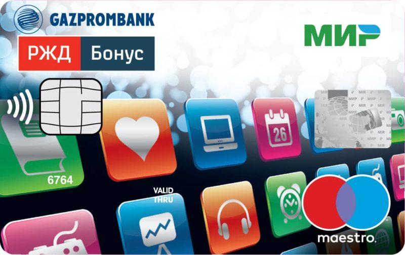 зарплатная карта Газпромбанка
