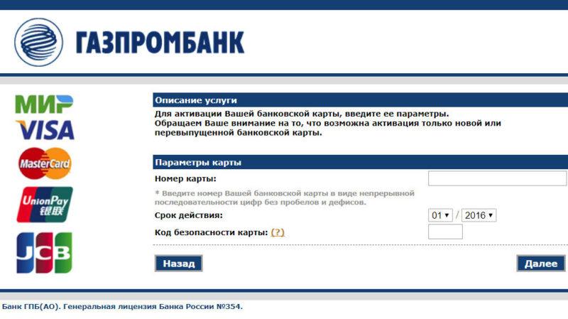 зарплатный проект Газпромбанка