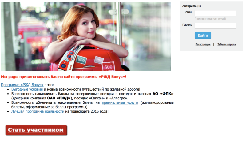 Газпромбанк РЖД бонус