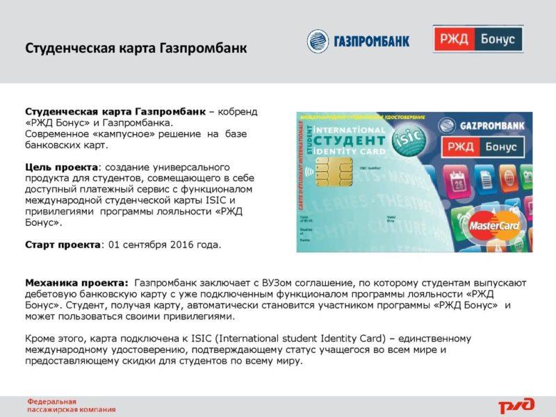 карта Газпромбанка Мир РЖД бонус