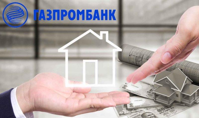 кредит Газпромбанка под залог квартиры
